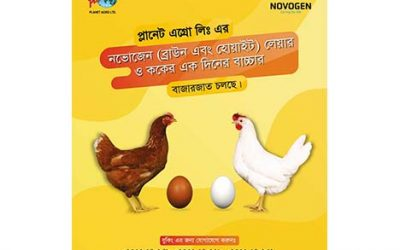 NOVOGEN élargit son réseau au Bangladesh
