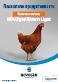 Промышленная несушка : Стандарты NOVOgen Brown Light